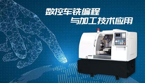 數控車銑編程與加工技術應用