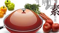 烹飪工藝與營養
