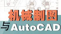机械制图及AUTOCAD(Ⅱ)