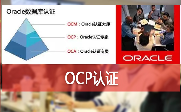 ocp报名政策:ocp证书考试费用是多少?OCP认证考试常见问题汇总