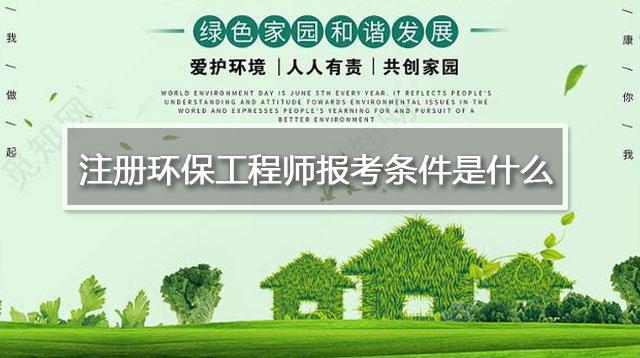 注册环保工程师报考条件是什么