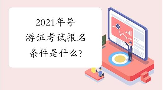 2021年导游证报考条件:导游证考试学历要求是什么?