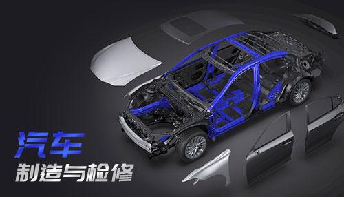 汽车制造与检修