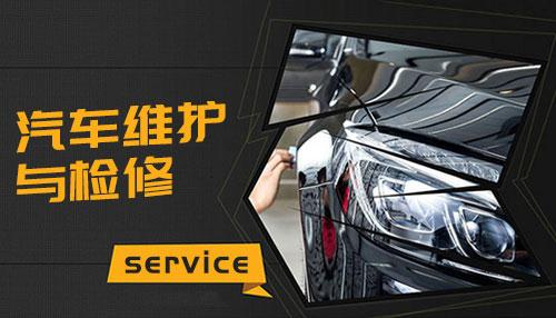汽车维护与检修