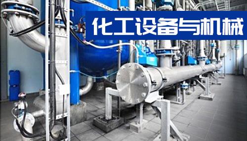 化工设备与机械
