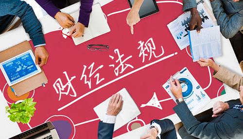 财经法规与会计职业道德(会计职称)封面