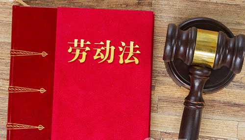 劳动法相关法律法规