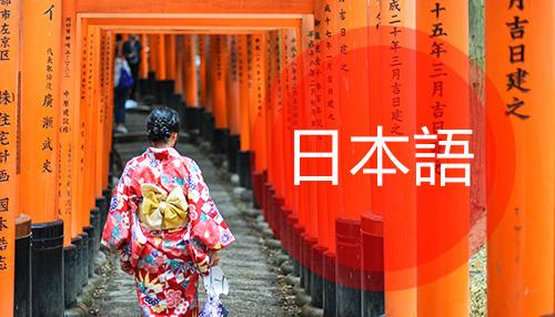 商务日语封面