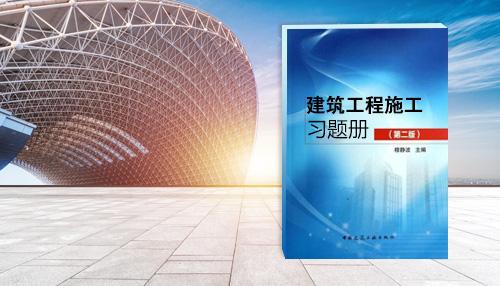 建筑专业习题册