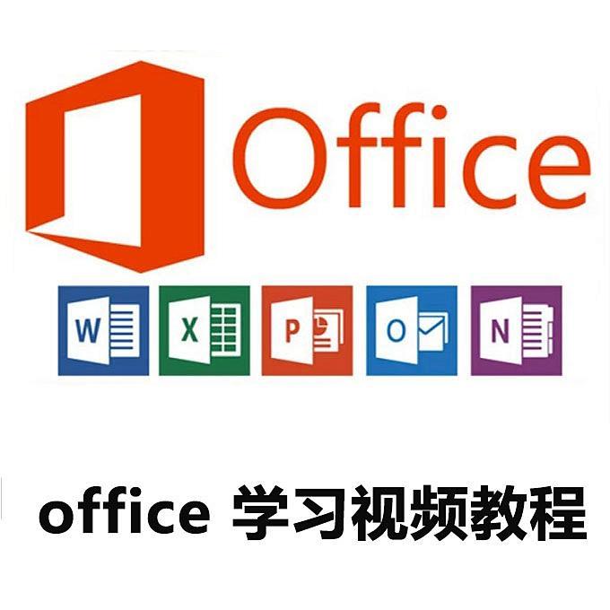 Office办公软件专题培训课程