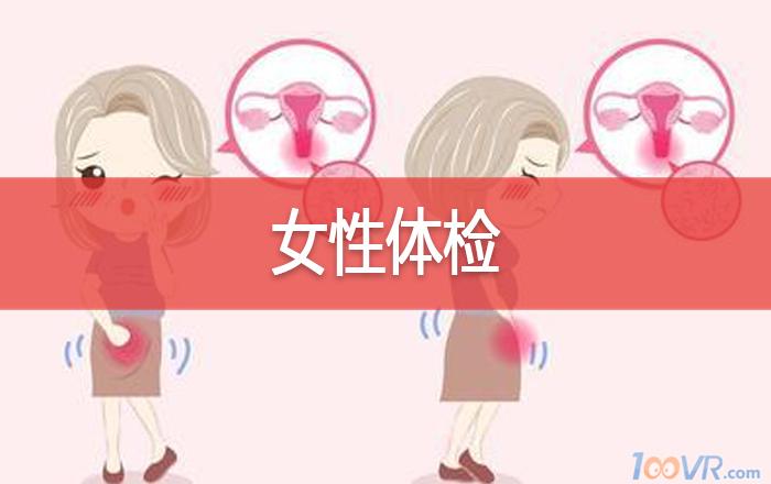 体检科普-如何正确对待女性体检异常?女性体检这几种异常可能并不需要治疗