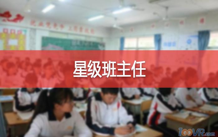 职业教育管理文档:星级班主任评选管理办法