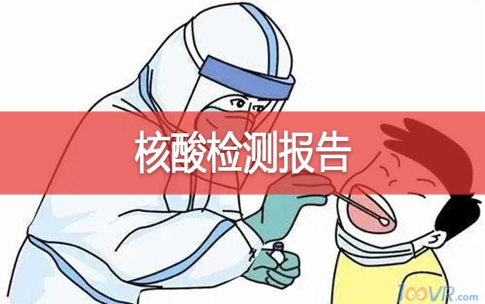 快速查询 | 核酸检测结果在哪里查询?返乡人员如何提供核酸检测证明?