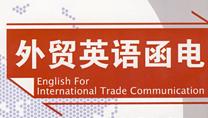 外贸英语函电