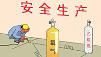 焊工安全生产