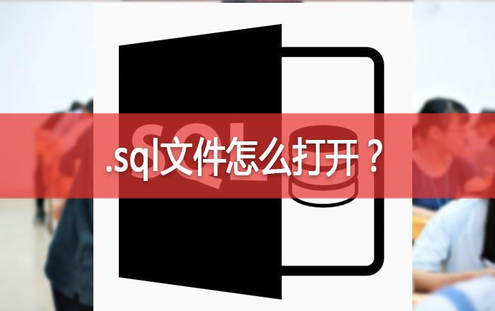 [多图详解]SQL格式是什么文件?SQL文件怎么打开?.sql文件怎么修改文本?