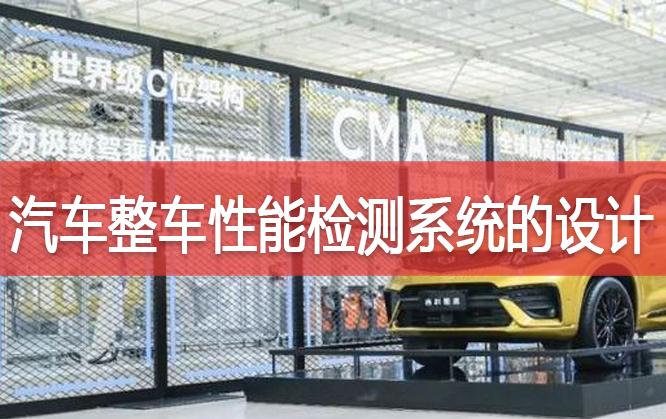 技术|汽车整车性能检测系统的设计