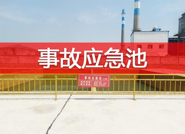化工企业应如何设置事故应急池?一文详细解读《化工园区事故应急设施(池)建设标准》!