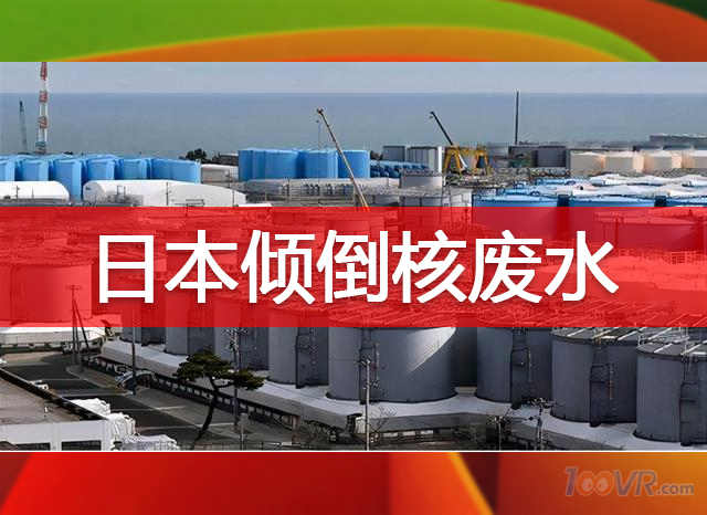 日本政府决定将百万吨核废水排入大海,凭什么日本的错误行为,要全世界为它买单?