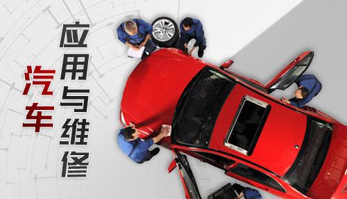 汽车应用与维修