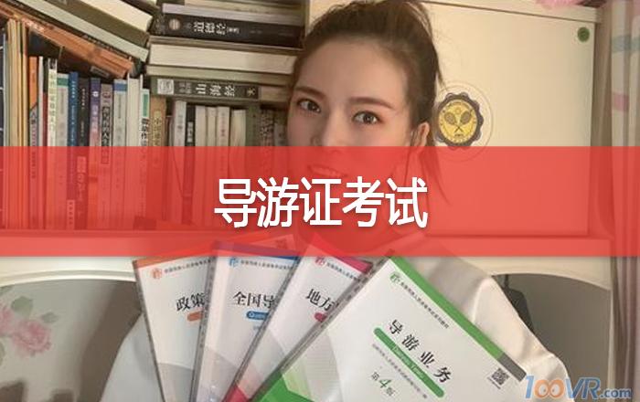 导游证考试常见的问题解答 | 考导游证需要哪几本书?导游考试有几个科目?
