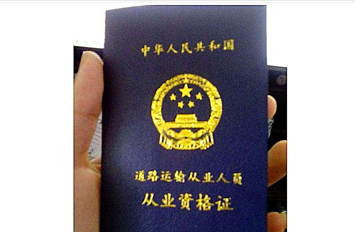 驾驶员从业资格证需要年审吗还有有没有规定有效期限吗