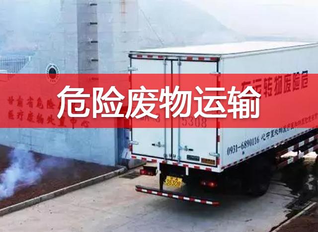 环保科普   2021年新版危险废物运输的基本要求