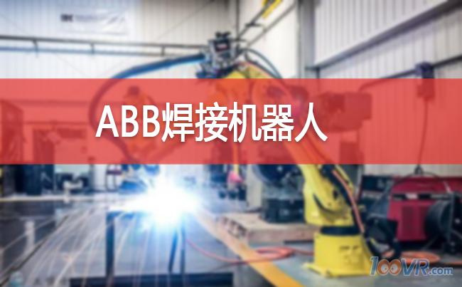 【ABB】ABB机器人焊接指令介绍,内附视频