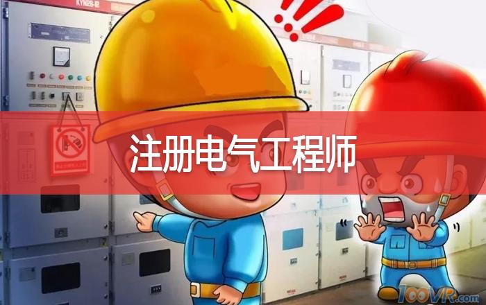 听说注册电气工程师可以免考?注册电气工程师基础免考条件