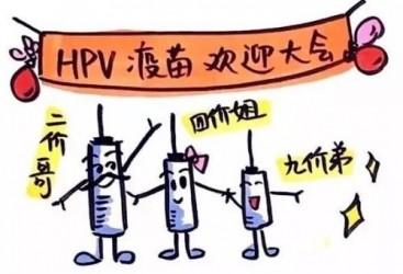 女性朋友们有没有必要打宫颈癌疫苗呢?是否终身免疫? 什么时间打,效果最佳?