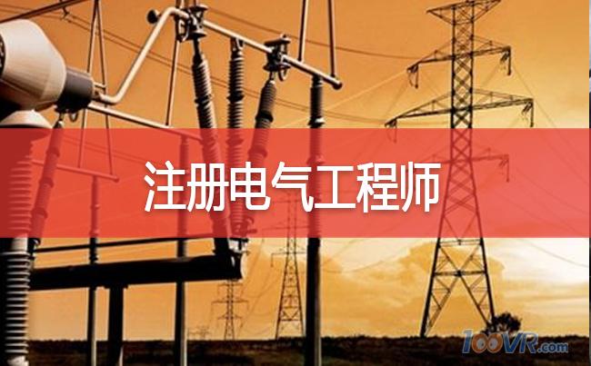 电气工程师有哪些报考条件?行业前景怎么样?